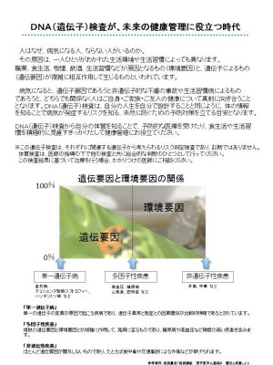 画像2: 肥満・遺伝子(DNA)検査3項目[送料無料!!]