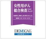 女性用がん総合リスクチェック検査[送料無料]