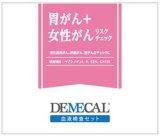 胃がん+女性がんリスクチェック検査[送料無料]
