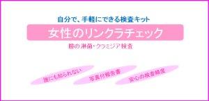 画像1: 女性【淋菌+クラミジア】遺伝子検査[送料無料!!]