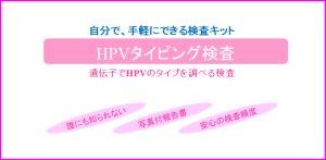 画像1: 女性【HPVタイピング(尖圭コンジローマ:2種類)】遺伝子検査[送料無料!!]